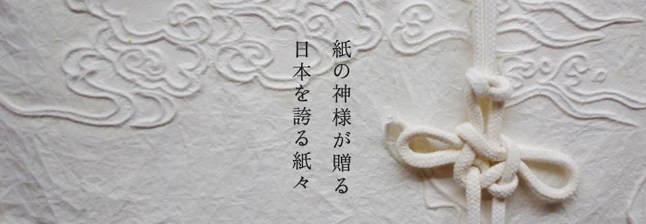 紙の神様が贈る日本を誇る紙々